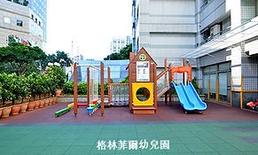 格林菲爾幼兒園.jpg