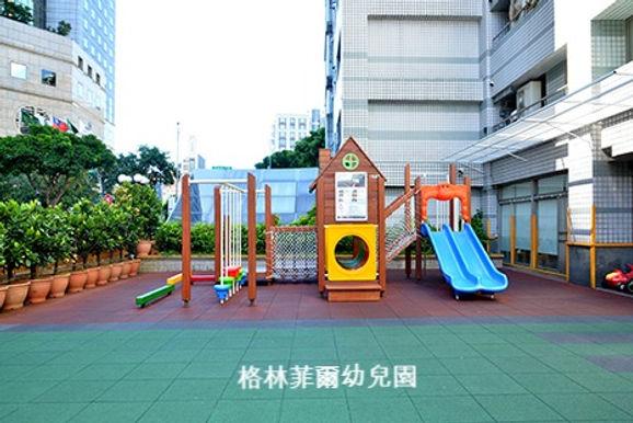 臺北市私立格林菲爾幼兒園