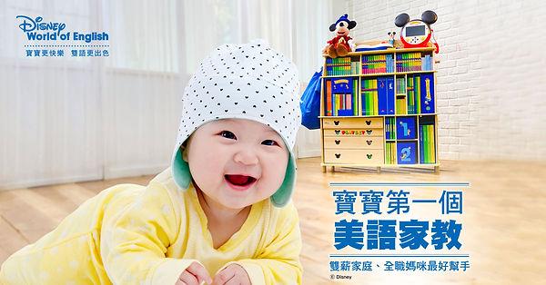 迪士尼美語-寶寶快樂學英文.jpg