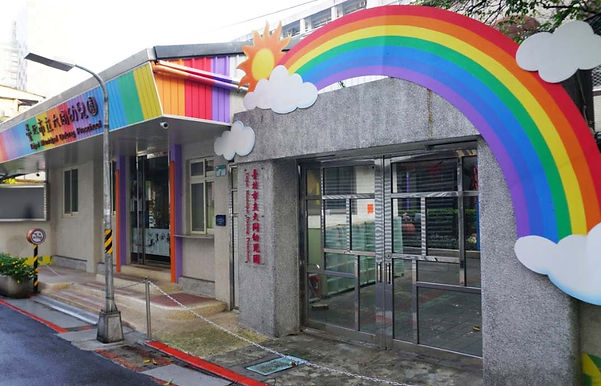 臺北市立大同幼兒園