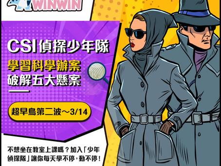 CSI偵探少年隊營隊(國小1-4年級)|台北、新北、桃園、新竹、台中、台南、高雄