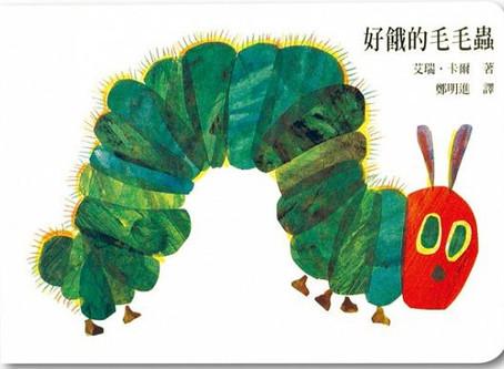 0-2歲幼兒翻翻書推薦《好餓的毛毛蟲》
