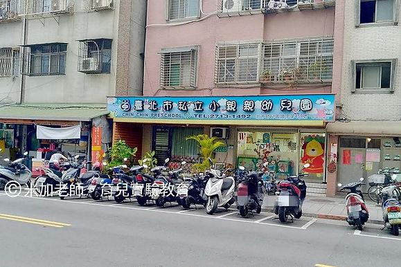 臺北市私立小親親幼兒園