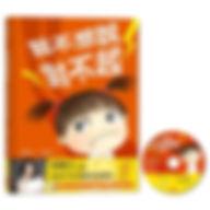 我不想說對不起:鄧惠文給孩子的情緒成長繪本.jpg