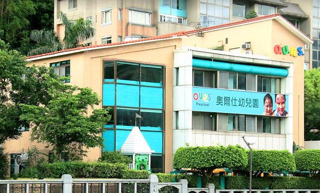 臺北市私立奧爾仕幼兒園
