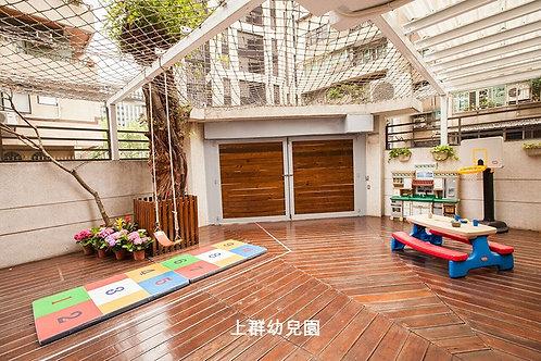 臺北市私立上群蒙特梭利幼兒園