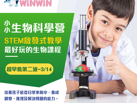 小小生物科學營(國小1-4年級)|台北、新北、桃園、新竹、台中、台南、高雄