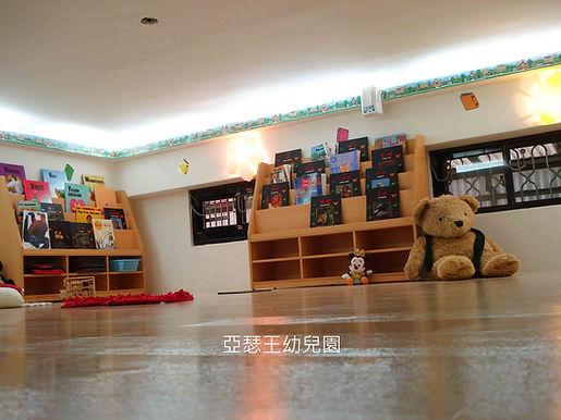 臺北市私立亞瑟王皇家幼兒園