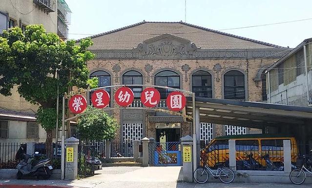 臺北市私立榮星幼兒園