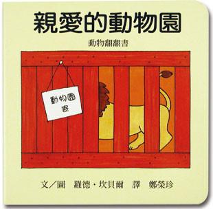 0-3歲幼兒翻翻書推薦《親愛的動物園》