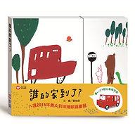 誰的家到了?限定版(書+公車玩具卡).jpg