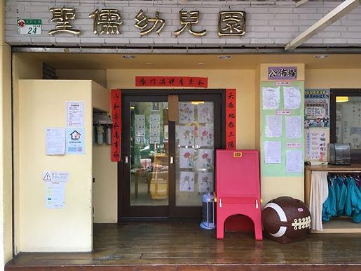 臺北市私立聖儒幼兒園/聖如幼兒園