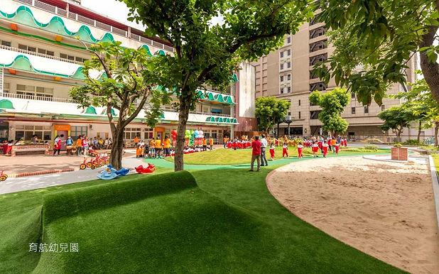 臺北市立育航幼兒園