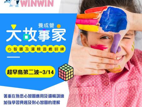 大故事家養成營(國小1-4年級)|台北、新北、桃園、新竹、台中、台南、高雄