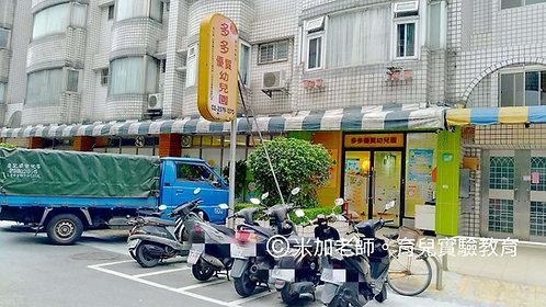 臺北市私立多多優質幼兒園