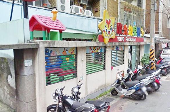 臺北市私立欣光幼兒園