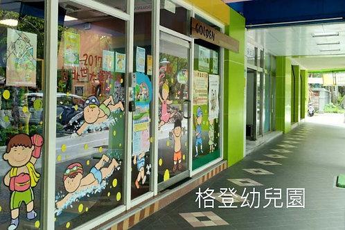 臺北市私立格登幼兒園