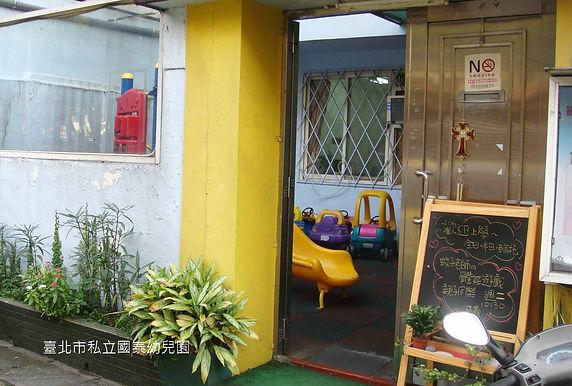 臺北市私立國泰幼兒園