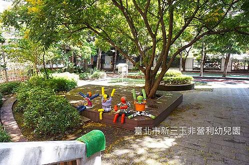 臺北市新三玉非營利幼兒園