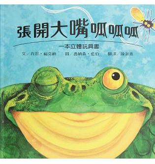 0-3歲幼兒遊戲書推薦《張開大嘴呱呱呱》