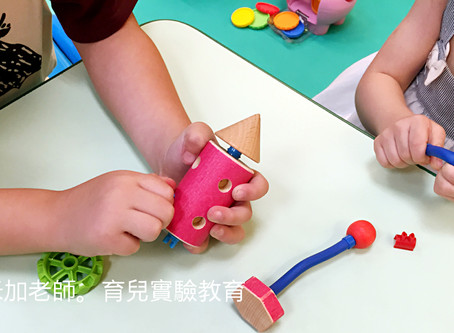 玩具不需要多,如何玩出變化性才重要!