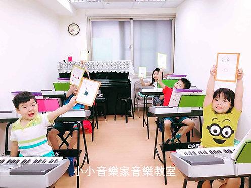 小小音樂家音樂教室 / 新莊區