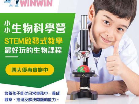 小小生物科學營(國小3-6年級)|台北、新北、桃園、新竹、台中、台南、高雄