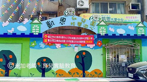 臺北市私立凱思幼兒園/凱思寶幼兒園