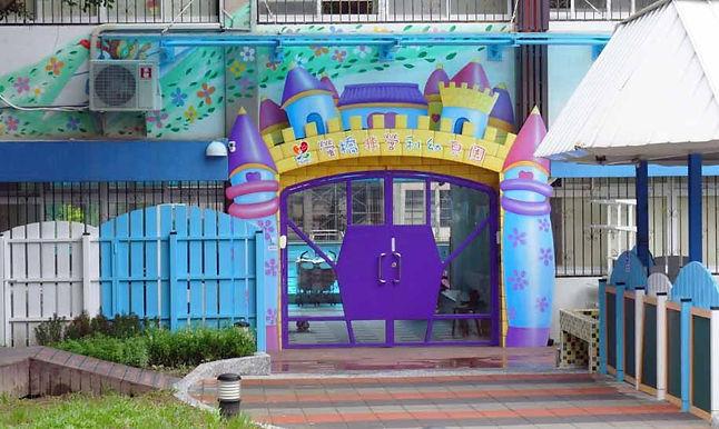 臺北市私立螢橋非營利幼兒園