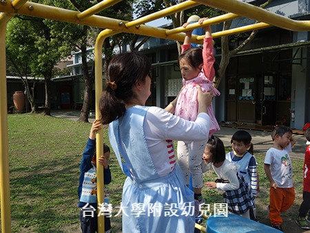 私立臺灣大學附設幼兒園