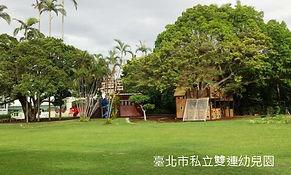 臺北市私立雙連幼兒園.jpg