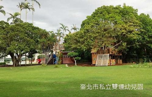 臺北市私立雙連幼兒園