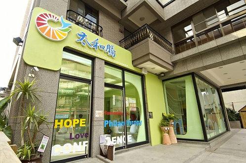 臺北市私立太和騰幼兒園