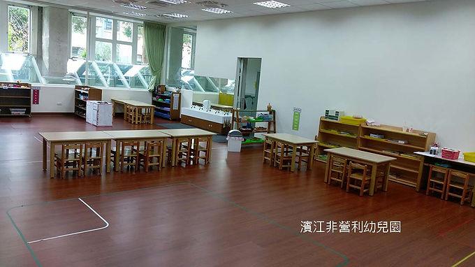 臺北市私立濱江非營利幼兒園