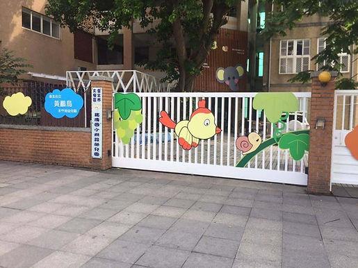 臺北市私立黃鸝鳥非營利幼兒園
