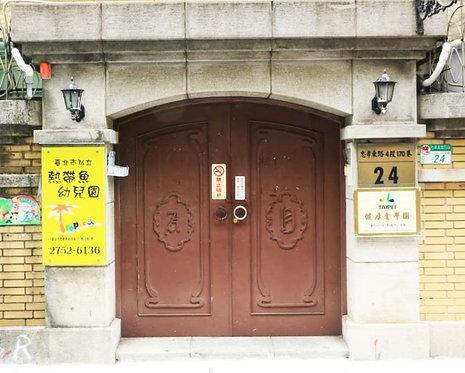 臺北市私立熱帶魚幼兒園