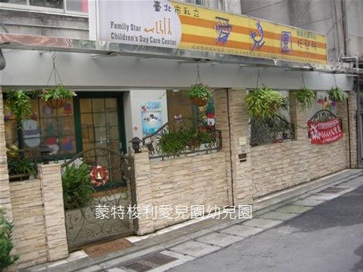 臺北市私立蒙特梭利愛兒園幼兒園