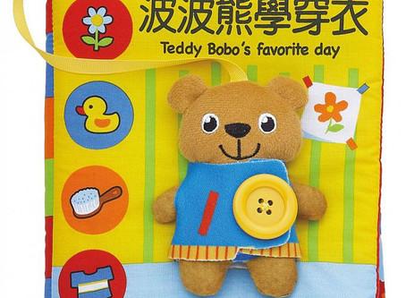 0-2歲幼兒翻翻布書推薦《波波熊學穿衣》