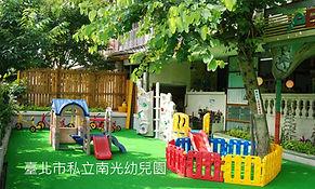 臺北市私立南光幼兒園.jpg