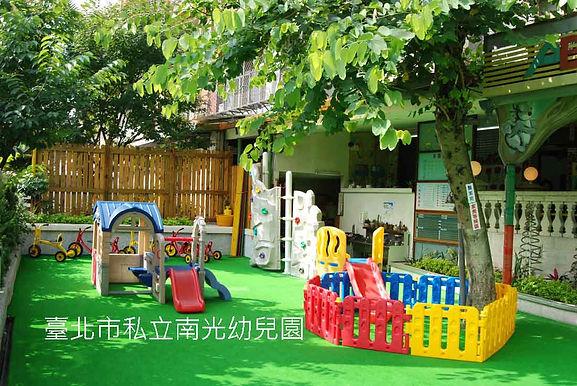 臺北市私立南光幼兒園