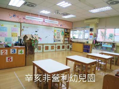 臺北市私立辛亥非營利幼兒園