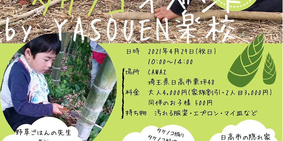 2021.4.29タケノコイベント@CAWAZ