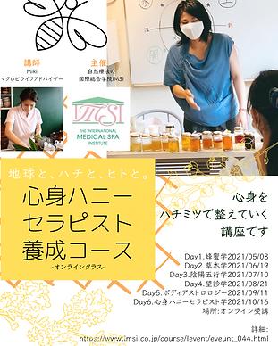 心身ハニーセラピスト養成コース2021.PNG