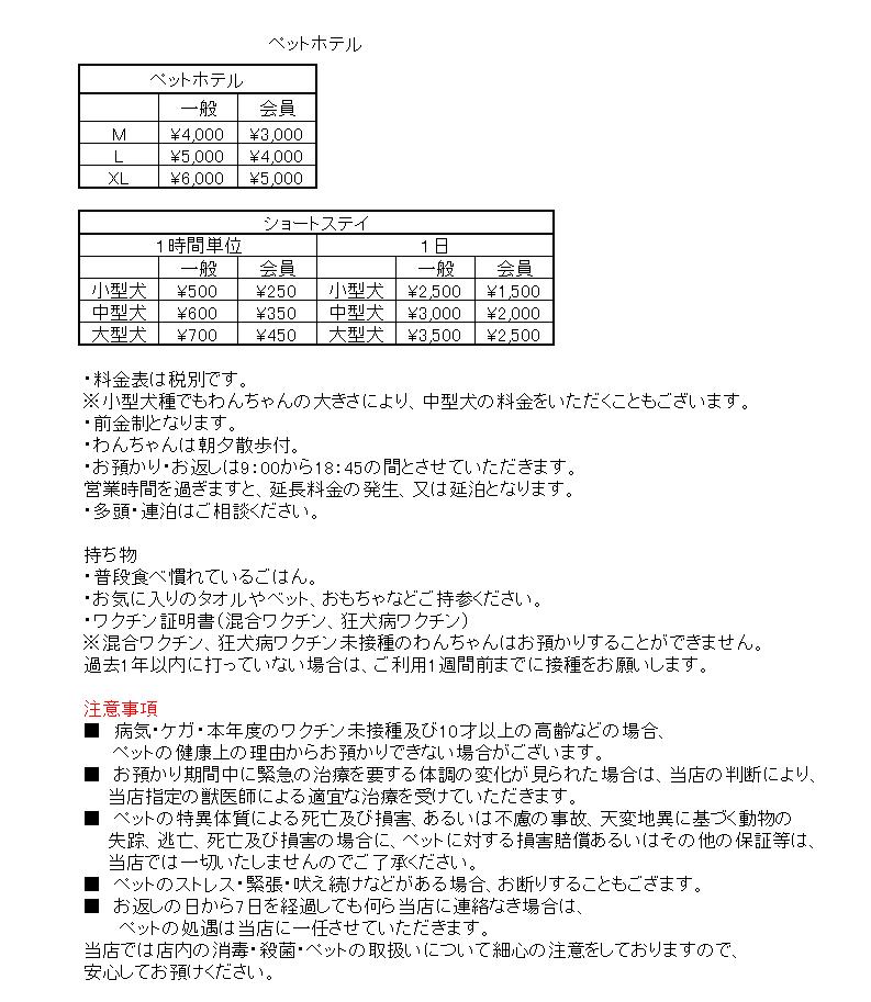 ホテル価格改定版.png