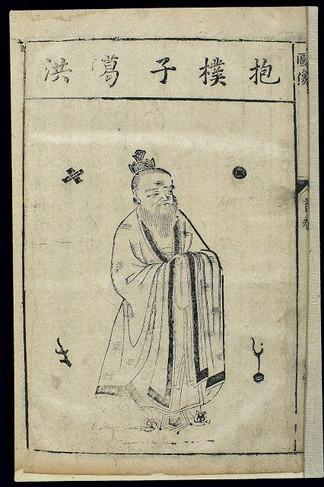 Ge Hong ja Baopuzi