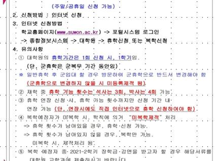 2021-2학기 휴학/복학 신청 안내