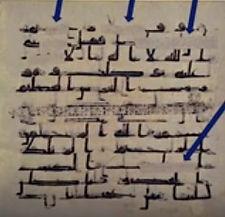 Al Husseini Mushaf.jpg
