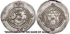 Muwiyah mønt for bismillah.png