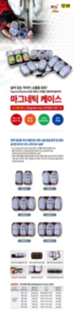 05-01_마그네틱-케이스.jpg