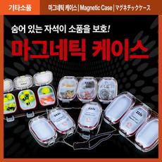05-01_마그네틱케이스.jpg